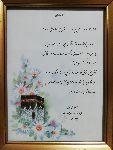 کسب رتبه عالی در آزمون غیرحضوری روحانیون حج ۱۳۸۳