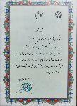 تقدیرنامه به خاطر جایزه جهانی علوم انسانی اسلامی