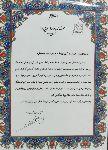 سومین دوره جشنواره علامه طباطبایی