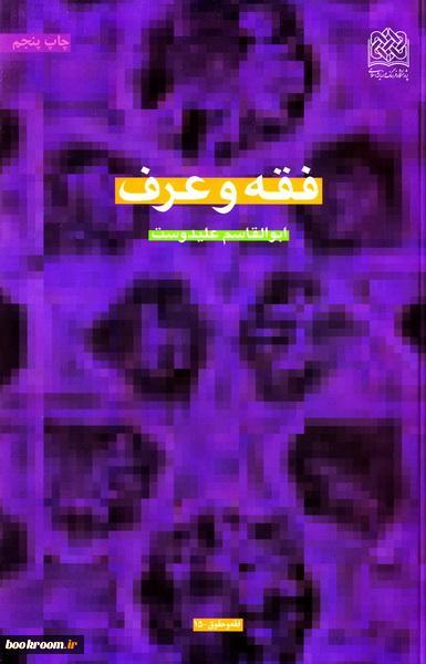 فقه و عرف چاپ ششم