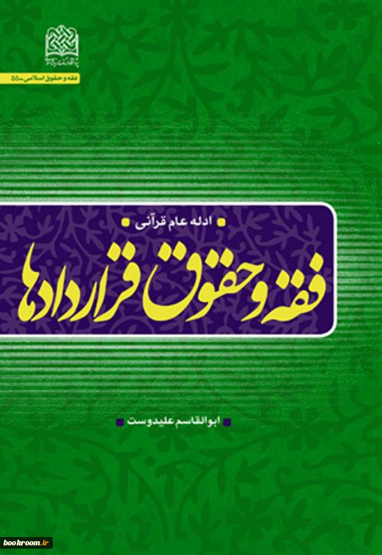 فقه و حقوق قراردادها ادله عام قرآنی